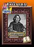 0001 Nicolaus Copernicus