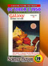 0019 Galaxy Magazine