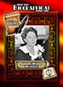 0095 Margaret Mitchell