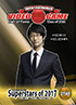 2748 Hideo Kojima