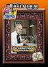 0322 Sir Alexander Fleming