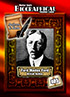 0405 Ford Madox Ford