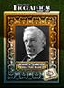 0516 David Lloyd George