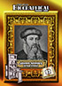 0092 Johannes Gutenberg